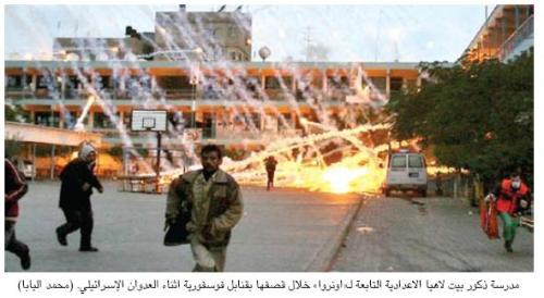 Beit Lahya's UNRWA elementary boys school being attacked using phosphorous bombs during the Israeli aggression (photo by Muhammad Al-Baba)